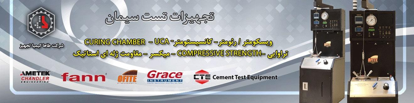 تجهیزات آنالیز سیمان - Cement analysis